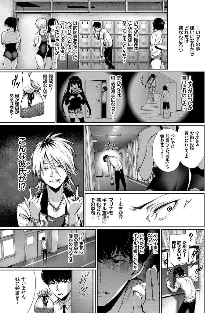 【エロ漫画】兄離れしてギャル化した妹とアクシデントで教室のロッカーに入った兄が相思相愛を確認して禁断の近親セックス!