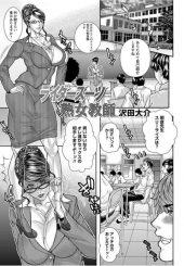 【エロ漫画】パツパツのライダースーツに身を包んだ痴女教師が不良生徒達を野外フェラでイカせるとドスケベボディで筆おろし!