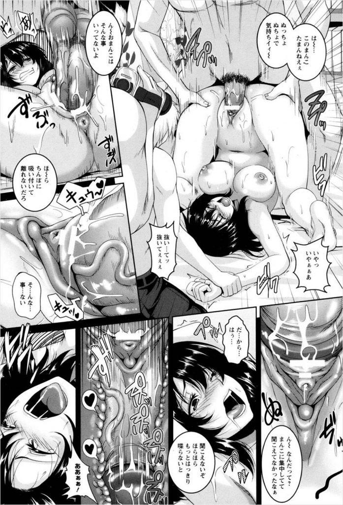 【エロ漫画】小柄で童顔巨乳の彼女がハメ撮りガチレイプで二穴を犯されシリコン改造チンポで膣拡張されて壊され雌奴隷堕ち!