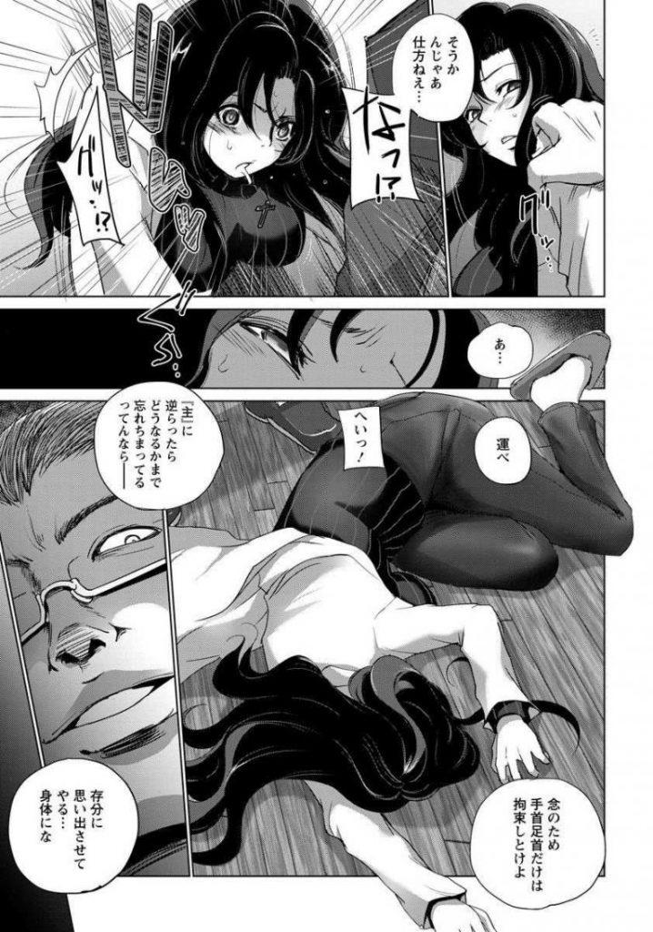 【エロ漫画】スリムジーンズに白衣を着たクールな女ヤミ医者がヤクザに攫われ調教され尽くした体を再教育されて性奴隷落ち!