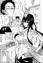 【エロ漫画】黒髪ロングの白衣ガタストがセクシーな巨乳保健医に勃起チンポを応急処置でパイズリ顔射してクラス女子と3P!