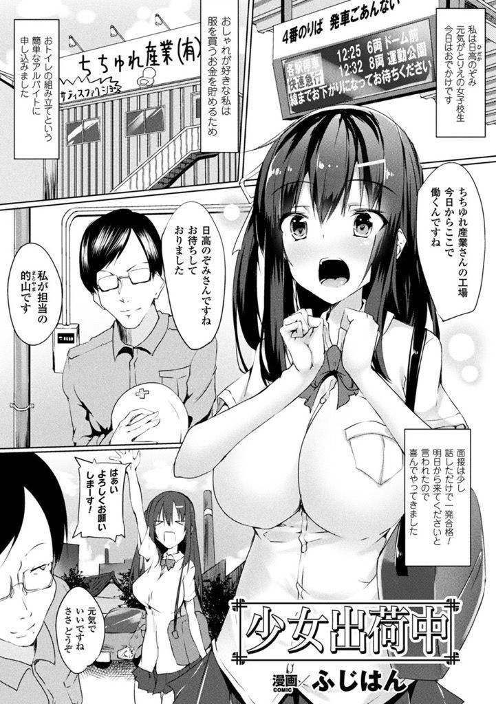 【エロ漫画】普通の女子校生が肉便器製造の怪しい変態工場でドリルディルドで責められ精神改良されて性の道具に改造される!