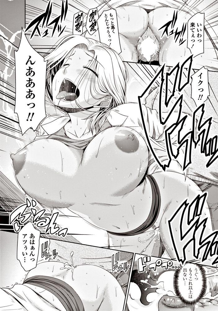 【エロ漫画】歯医者に来た男が目隠しされて爆乳の美人女医にゴム手袋つけたまま手コキ口淫され騎乗位で屈伸ファック!