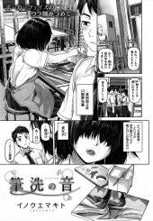【エロ漫画】美術部の後輩男子にヌードデッサンを描かせる無表情JKがモチーフとしてされるがままに肉棒を受け入れヨガリ狂う!