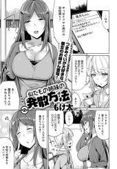 【エロ漫画】妹のカワイイ彼氏をラブホに連れ込んだつまみ食いが大好きなお姉ちゃんが身体の勉強と称して巨乳淫乱ボディで性教育!