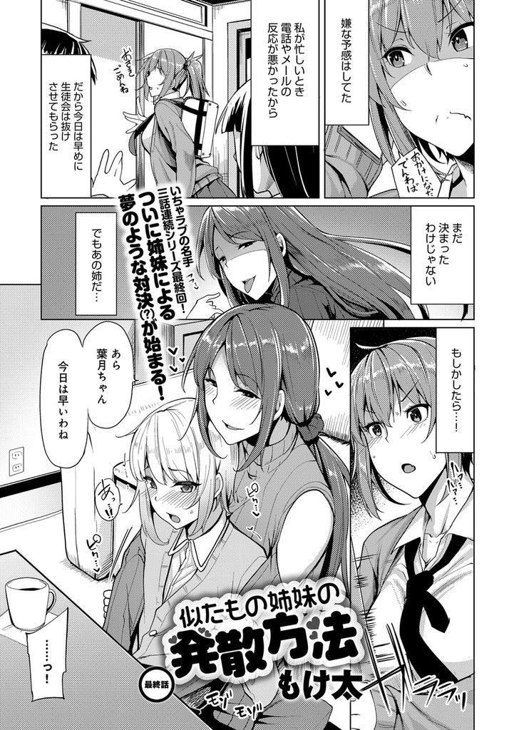 【エロ漫画】彼氏を寝取った姉にお仕置きでローター仕込んで女装した彼氏を犯して結合部を見せつける妹だが姉妹勝負で3Pに発展!