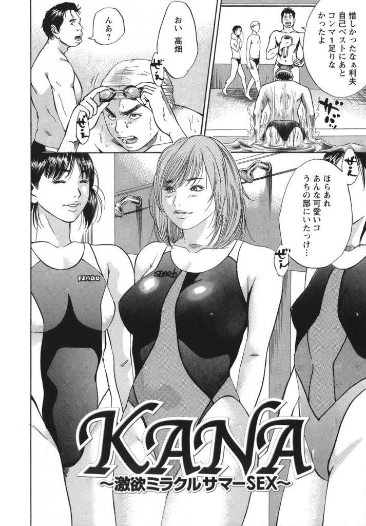 【エロ漫画】転校生でダイナマイトバディの水泳部JKが間違って男子更衣室で着替えてるのを見た男が射精して成り行きセックス!
