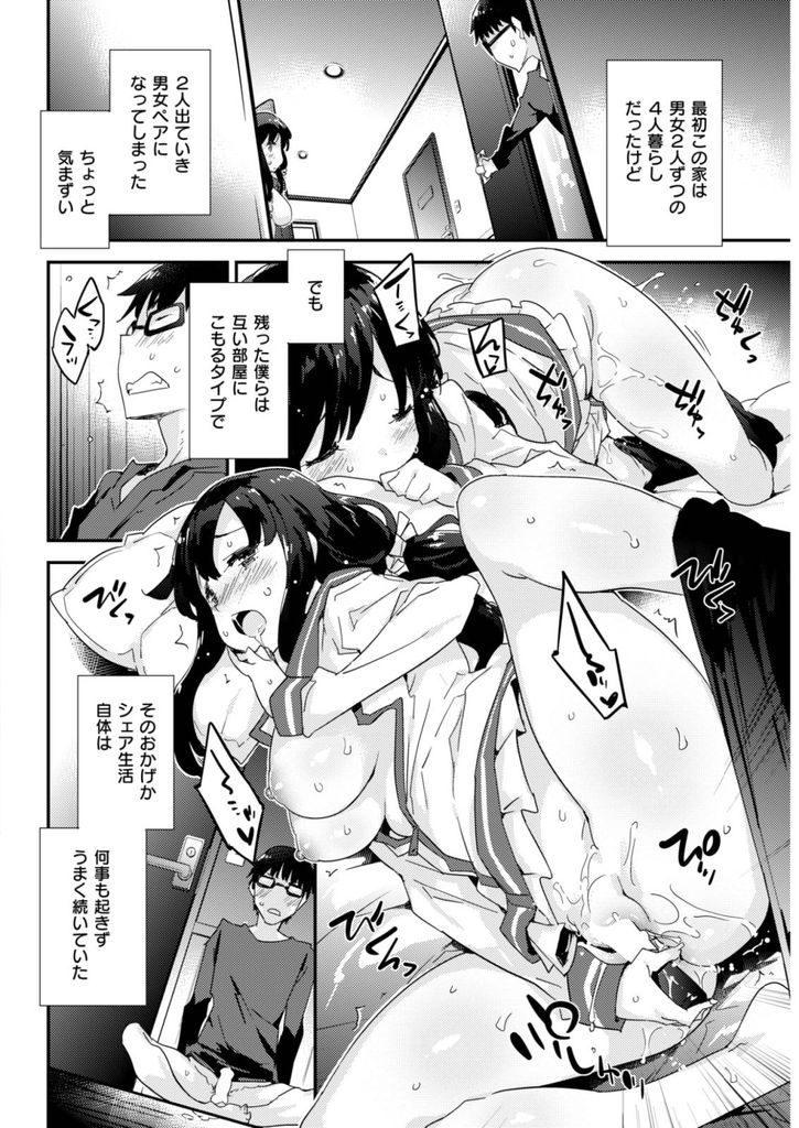 【エロ漫画】ルームシェア相手のコミュ障女子のオナニーを覗きながらマスカキする男がバイブを突っ込んだまま寝てる女子を睡眠姦!