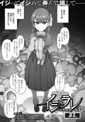 【エロ漫画】イジメっ子のJKが膣で精子を絞り取り妊娠する事がキモデブの尊厳を踏みにじると思い込んでいたが違和感を感じ出す!