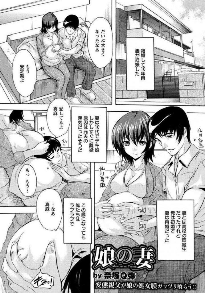 【エロ漫画】高校の同級生だった子持ちバツイチと結婚した男が成長した連れ子のJKに欲情して寝込みを襲い中だしレイプ!