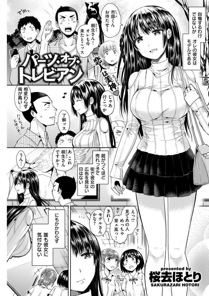 【エロ漫画】高身長で完璧ボディのパーツモデルをするかわいい彼女だがオマンコ以外は商品でおさわり禁止で視姦セックス!