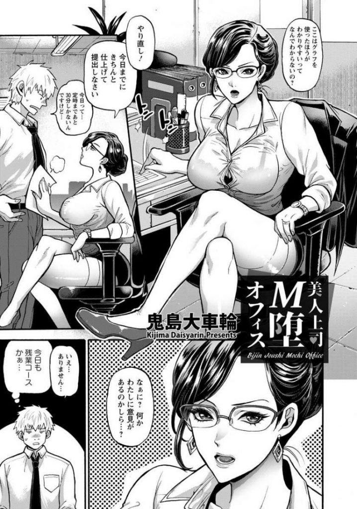 【エロ漫画】パツパツのシャツで爆乳を見せつける鬼上司の人妻が部下の若者達に陵辱されて絶対服従の開脚ポーズでオチンポ懇願!