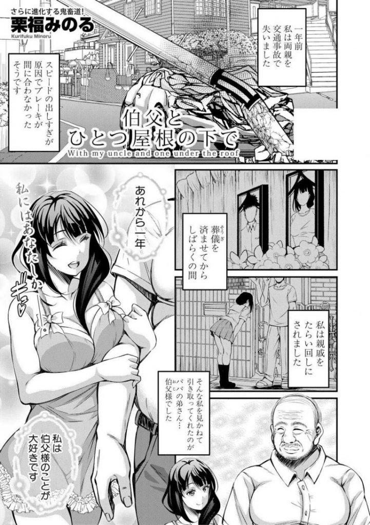 【エロ漫画】伯父さんに鞭で躾される姪のJKが媚薬入りの軟膏を膣内に塗られ肉棒をおねだりすると両穴を犯されて肉奴隷堕ち!