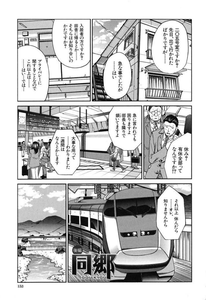 【エロ漫画】突然失踪した彼女を田舎で探しコンビニで発見した彼氏が拒否されるも気持ちを伝え元サヤになり電車内でイチャラブ!