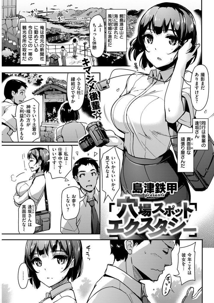 【エロ漫画】キマジメ女子が先輩男と取材に来て仕事終わりに酒を飲みカーセックスではしたなく腰を振り激しくエクスタシー!