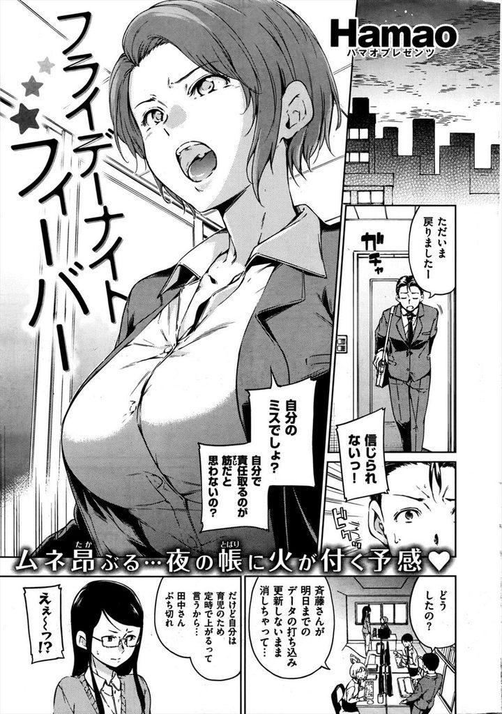 【エロ漫画】仕事でストレスのたまった女上司が酒を飲んで酔っ払い送り狼になった部下の男と濃厚ないちゃらぶセックス!