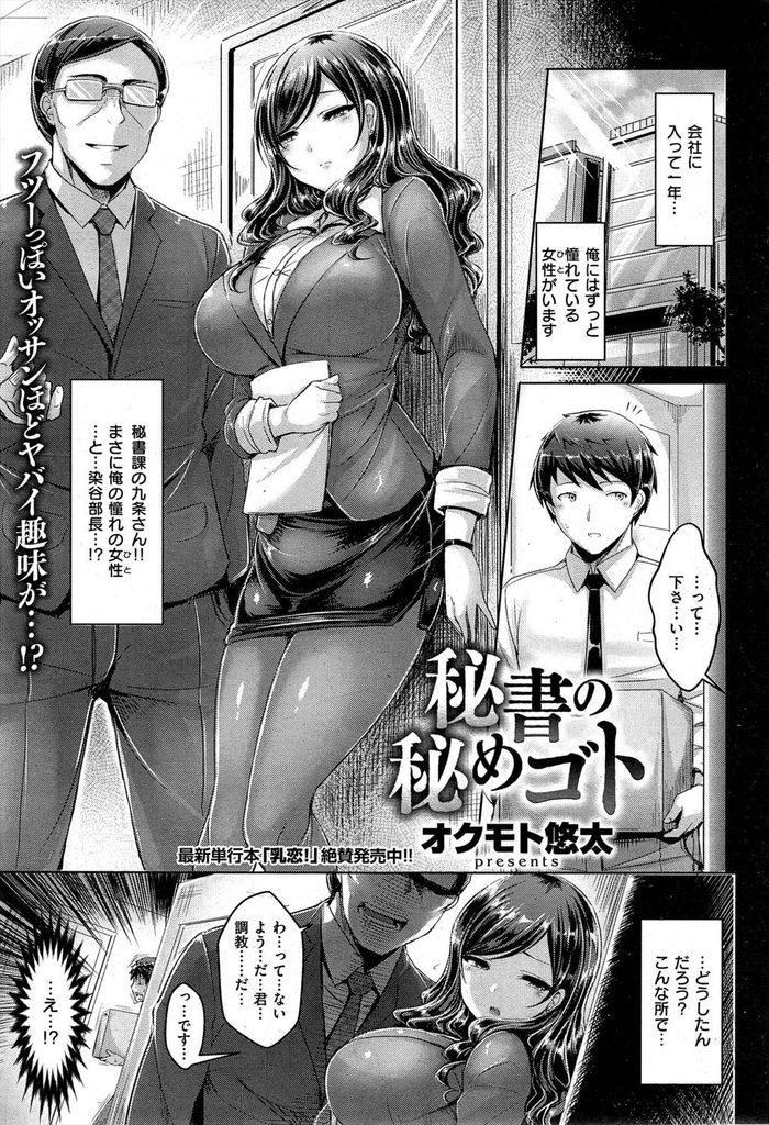 【エロ漫画】綺麗でおしとやかな美人秘書が部長に調教されてるのを知った男が巨乳エロボディを好き放題しながら告白して中だし!