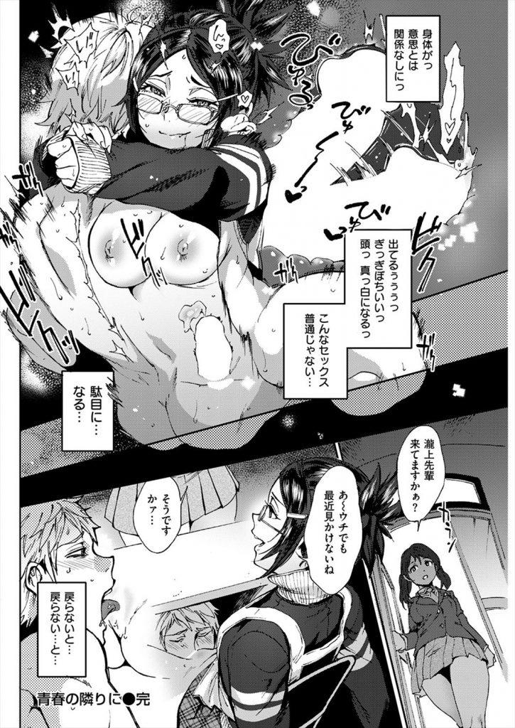 【エロ漫画】リア充のイケメンがドSな同級生JKにオナニーを見てもらい貞操帯でオナ禁させられ膣内を丹念に味わって中射精!