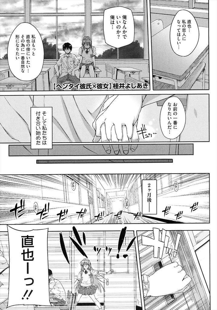 【エロ漫画】普通のHだと興奮出来ない変態彼氏に教室でローター責めされ男子トイレでアエギ声を聞かれながら羞恥アクメする彼女!