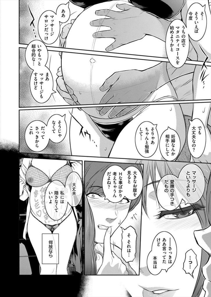 【エロ漫画】従姉妹で人妻妊婦のヘソを舐める男が腹コキされボテ腹を精子塗れにすると旦那以外のちんぽ汁を懇願され中だし!