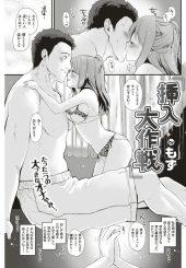 【エロ漫画】デカマラ巨漢と結婚したチビ妻がオーラルセックスだけの性生活から子作りの為にバイブでほぐして初挿入で種付け!
