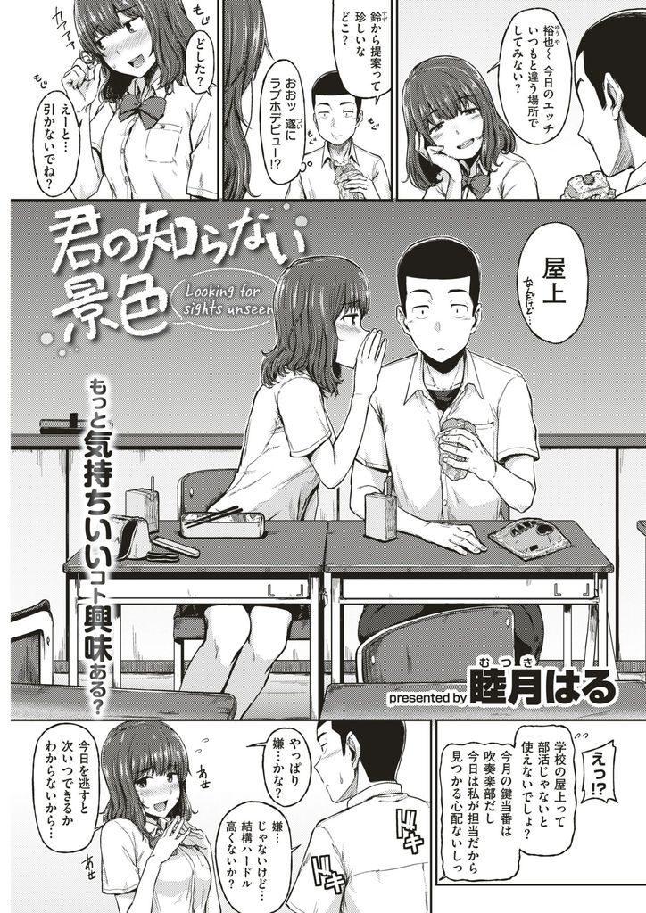 【エロ漫画】高校生カップルが学校の屋上で屋外セックスを始めると立ちバックで開放的なスリルを味わい精子が溢れるほど中だし!