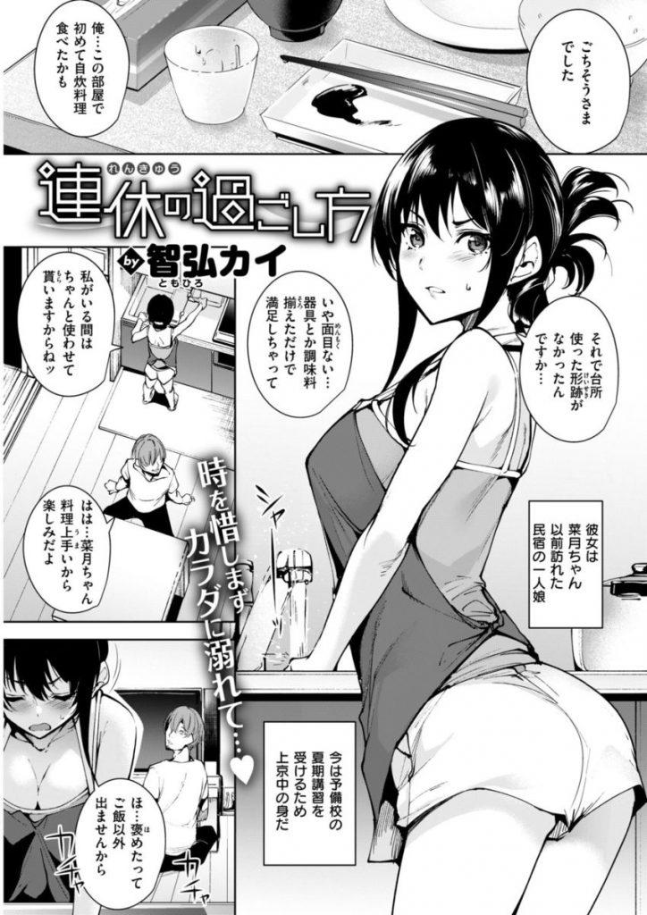 【エロ漫画】予備校の夏期講習で上京したJKをナイトプールに連れて行き女子更衣室で他人を気にしながら激エロセックス!