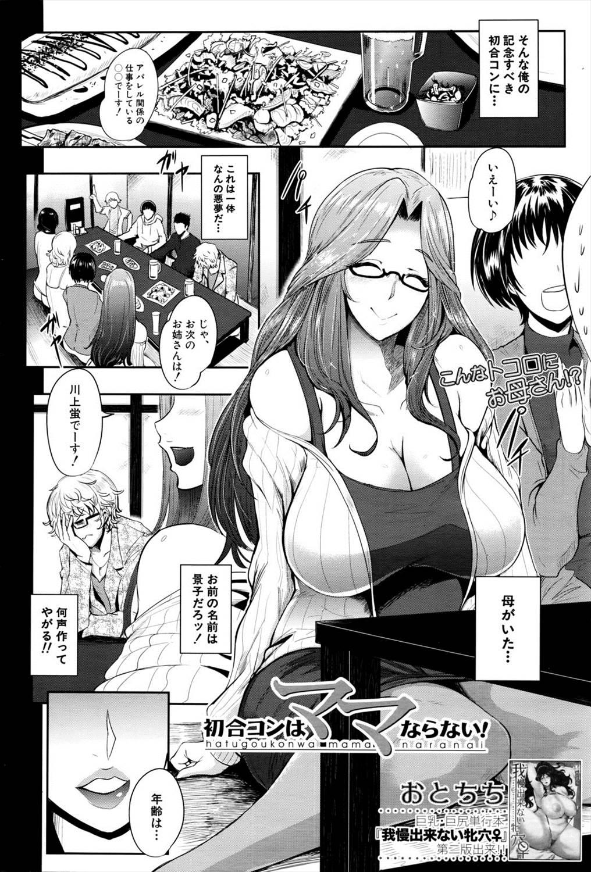 【エロ漫画】合コンで息子と会った母親が即ハメオフ会に参加する色情狂で変態ビッチなフェラテクを披露してケツズリ!