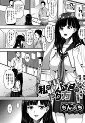 【エロ漫画】女を武器にして男を利用するヤリマンビッチなJKが男性教師とヤリまくり風俗嬢顔負けのサービスで立ち回る!