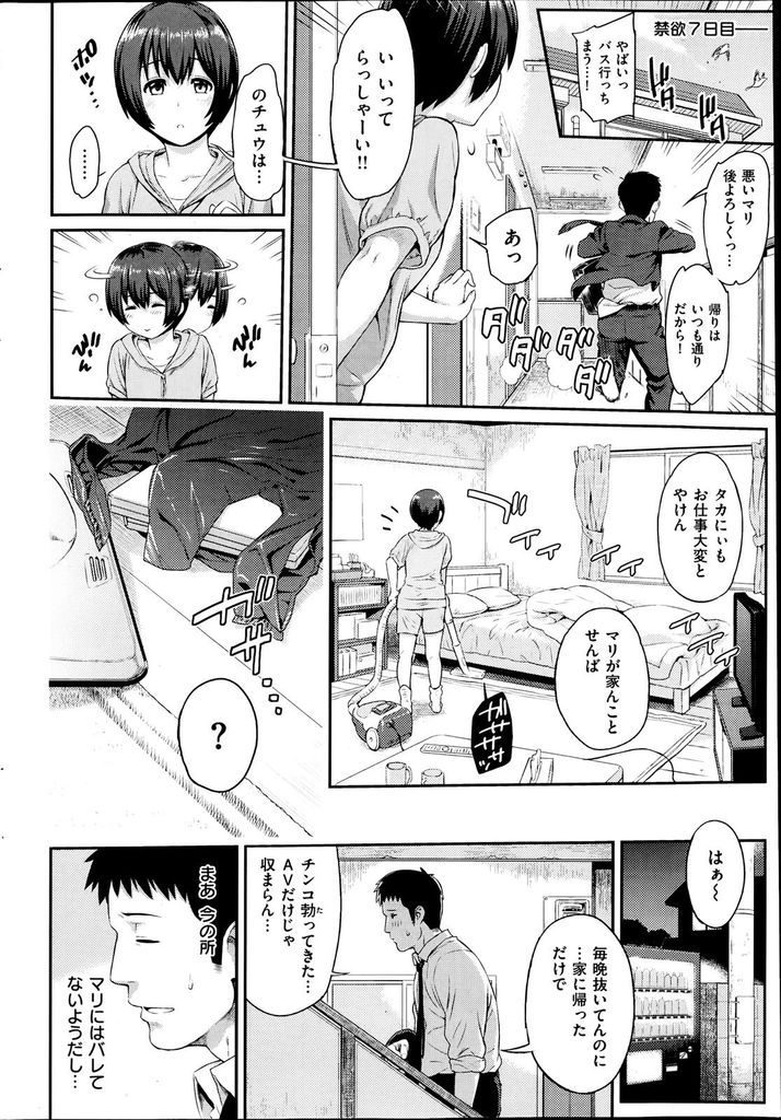 【エロ漫画】大学進学で上京した従妹を預かった男が気持ちを抑えられずハメまくりAVで勉強した性技を使われ激しく抱き合う!