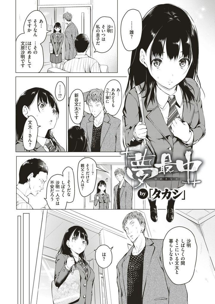 【エロ漫画】遠い親戚のJKと暮らし始めたライターの男が告白されると生娘おっぱいを揉み緊張でこわばる初物マンコに生挿入!