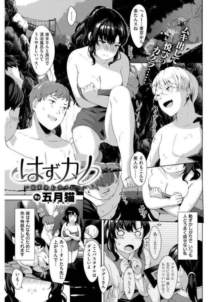 【エロ漫画】極度の恥ずかしがり屋の彼女を混浴温泉でKカップの全裸を晒してシコる男達を前に公開セックスで他人精液まみれ!