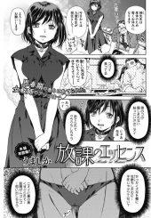 【エロ漫画】大卒を機に牡断ちした女教師が串刺しで犯されるJKを見ながら緊縛輪姦されザー飲で牝のスイッチが入りオモラシ逝き!
