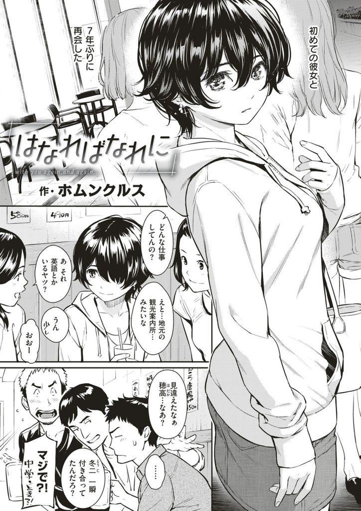 【エロ漫画】中学校の同窓会で再会した清純な付き合いをしていた元カノと宿泊先のホテルで大人のセックスで燃え上がる!