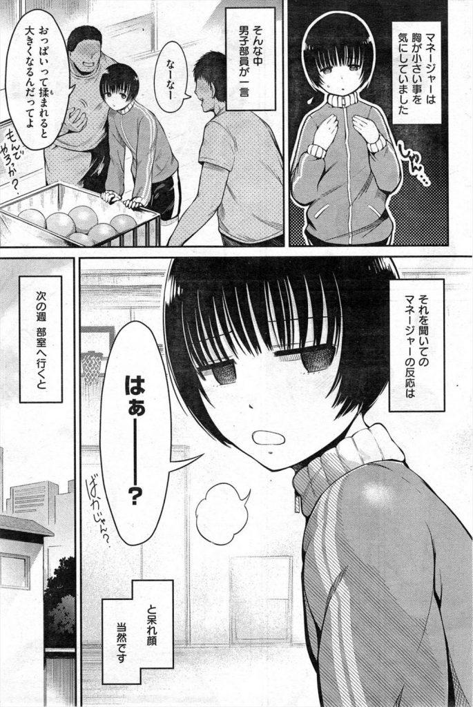 【エロ漫画】バスケ部マネージャーの貧乳JKがバストを大きくしようと部員に毎日揉まれ巨乳になり複数プレイでオナホ堕ち!
