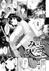 【エロ漫画】口うるさい巫女のJKが凌辱展開されるHなイラストを描いてる事を知った同級生が口止めにサラシ爆乳を蹂躙!