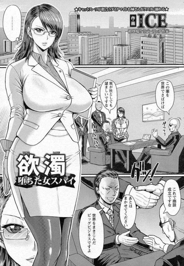 【エロ漫画】囚われたキャットスーツの女スパイがセックスドラッグを塗り込まれるとチンポ大好きの精液まみれで狂いイキ!