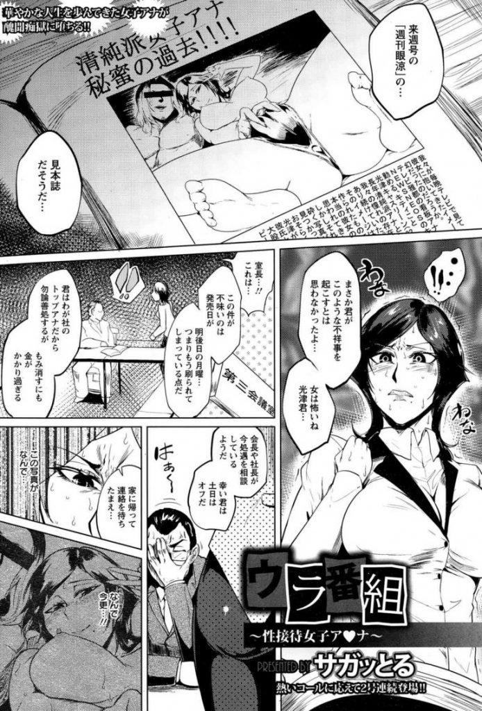【エロ漫画】クォーターで清楚が売りの美人女子アナが過去のエロ写真流出を揉み消す為に権力者のジジイ相手に乱交性接待!
