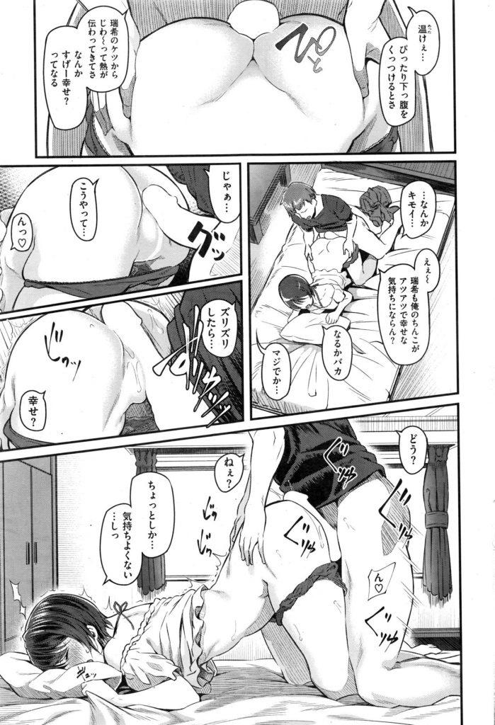 【エロ漫画】生まれて初めて彼女が出来た男が自分の変態性癖に気付き本番せずに青姦尻ズリで着衣下着に精液ぶっかけ!