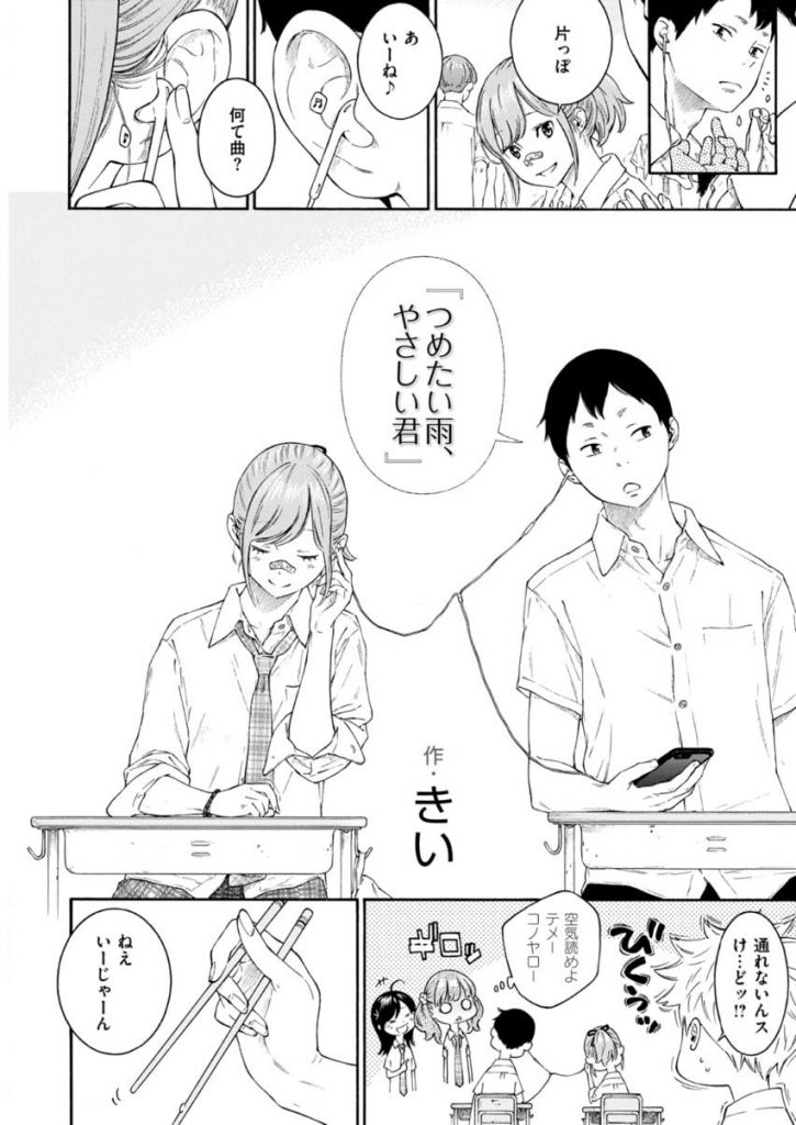 【エロ漫画】仲良しグループの同級生JKがずぶ濡れで家に来ると一緒にお風呂に入り関係を持つ夏休みの切ない恋物語!