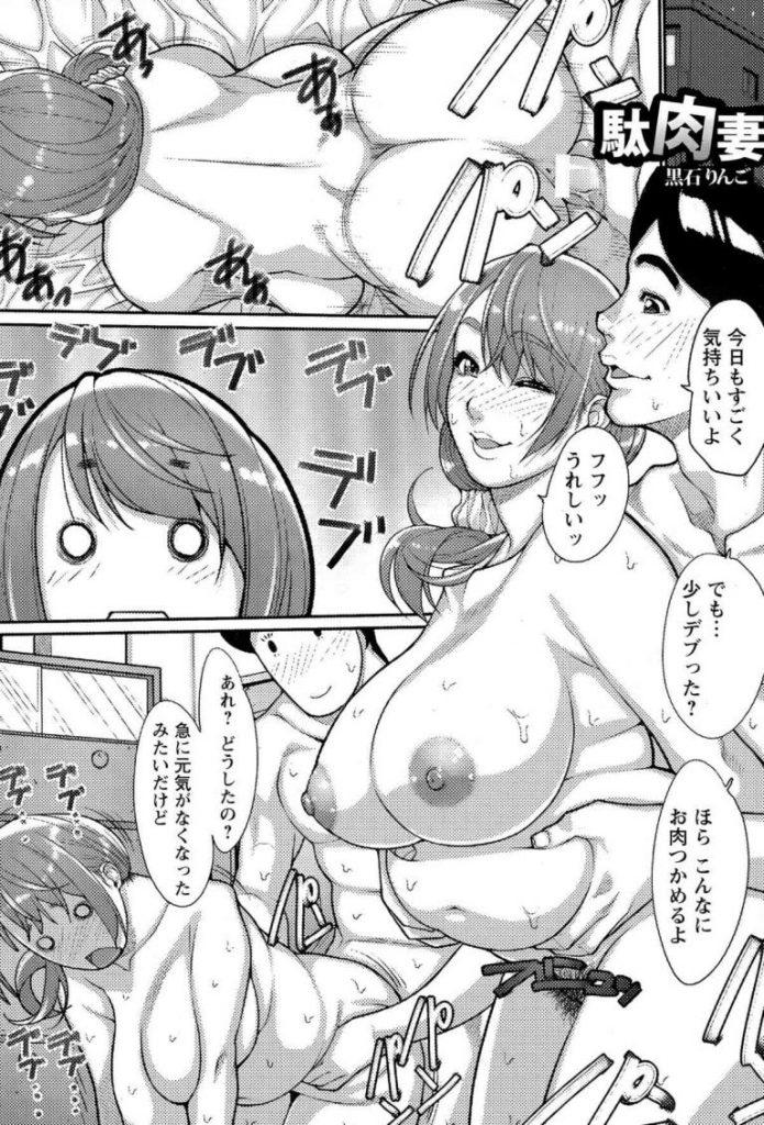 【エロ漫画】痩せるためにランニングを始めたデブ美熟女が公衆トイレでのセックスダイエットに仲間入りしてセクササイズ!
