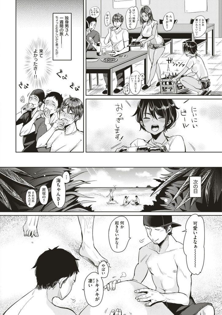 【エロ漫画】沖縄の民宿の娘で小麦色に焼けた健康的で純情な島っ子に一目惚れした男が青姦で処女を奪ってハメまくる!