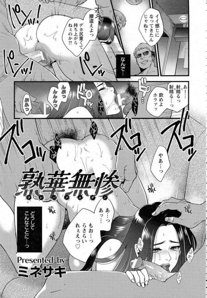 【エロ漫画】学生時代に高根の花だった三十路の独身女をレイプしてワキ毛を生やしただらしない身体を肉オナホにして輪姦!