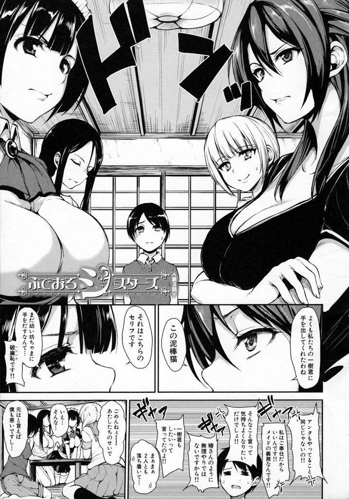 【エロ漫画】親戚の家に居候する幼い美少年を取り合う三姉妹とメイドがエロい体を使ってハーレムエッチで責めまくり5P!