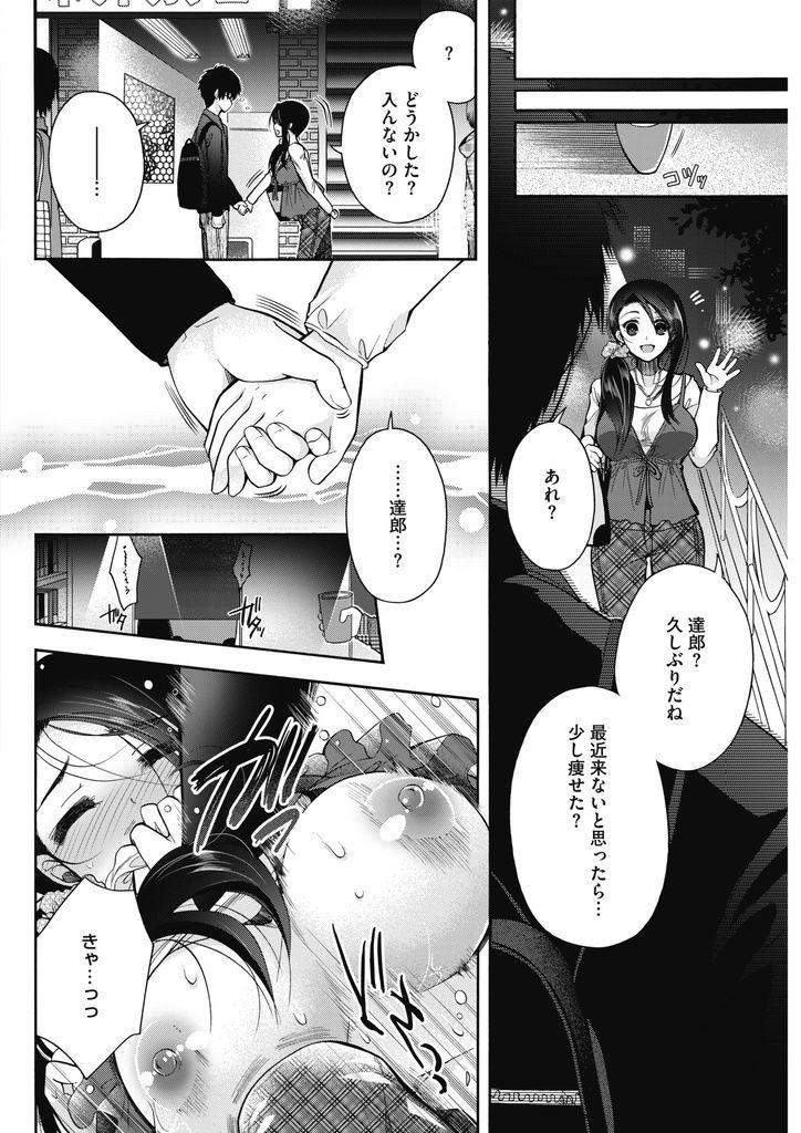 【エロ漫画】互いの素性も連絡先も知らない即ハメした巨乳女とネットカフェで偶然会った時だけ体を重ねる日々を送るが…