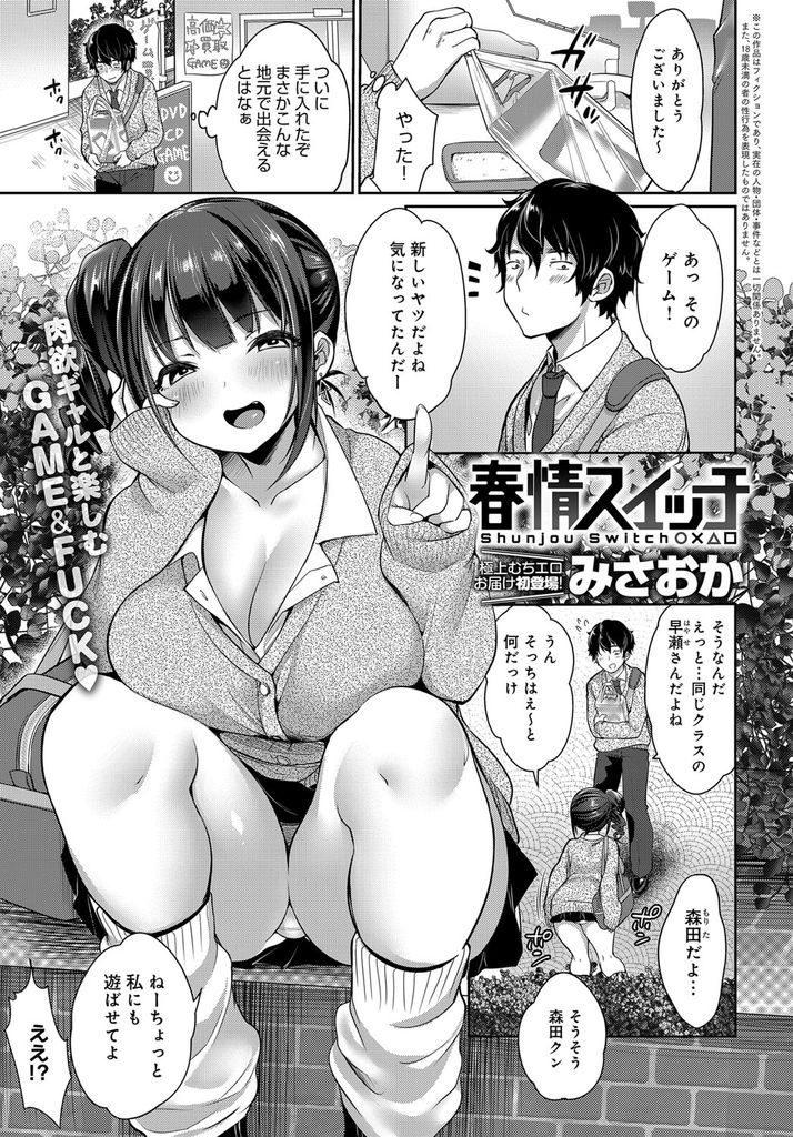 【エロ漫画】ゲーム好き男がミニスカルーズの肉欲ギャルに生理前の発情マンコを晒され膣コキ全力ピストンで尻にぶっかけ!