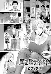 【エロ漫画】お隣に住むロシア人留学生の東欧美女にお裾分けを頂いた男が金髪マンコを舐めて外人ボディを獣の様に貪る!
