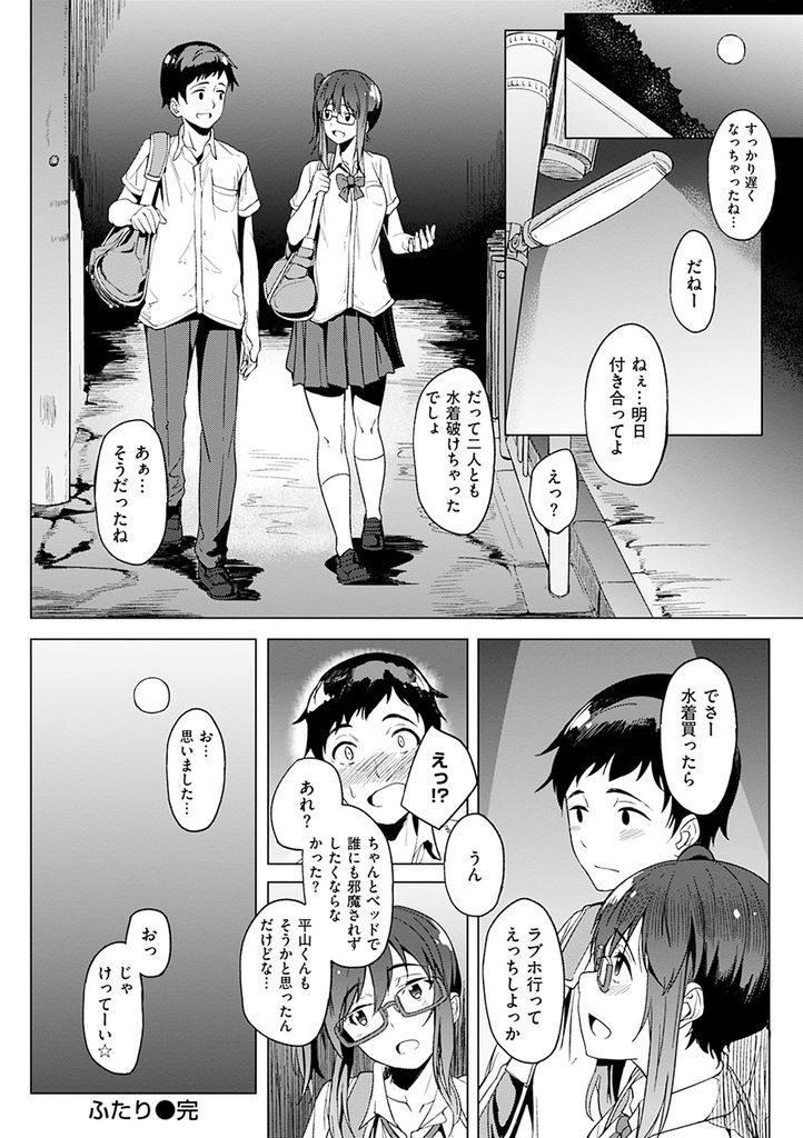 【エロ漫画】アクシデントから全裸で校舎裏に取り残された高校生男女が密着して隠れて発情すると生まんこセックス!