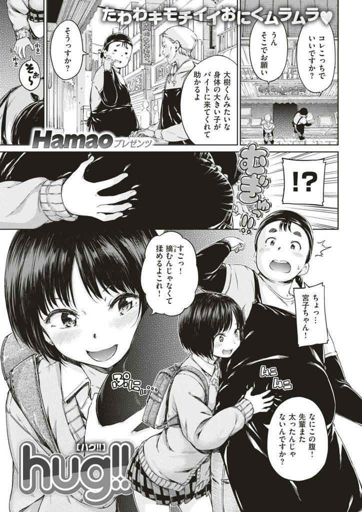 【エロ漫画】黒髪ショートカットのカワイイJKがデブ専で太った先輩男子に言い寄りスレンダーボディーを抱えられ生ハメ!