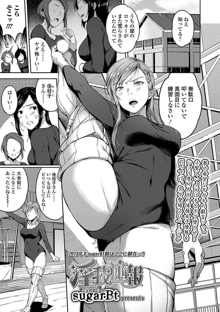 【エロ漫画】新体操部の自己中JKが顧問のキモ親父に弱みを握られチンポを咥えると強姦で処女を奪われ性奴隷堕ち!